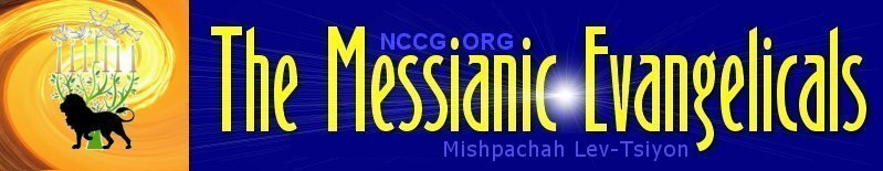 New Covenant Church of Gods - Logo Copyright © 1996-2007 NCCG - All Rights Reserved